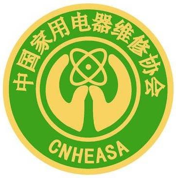 中国 维修/中国家用电器维修协会logo
