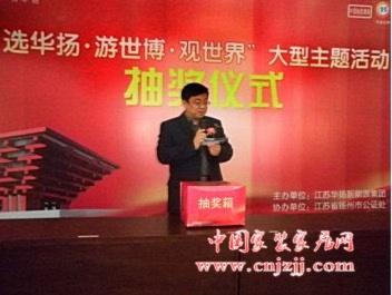 华扬集团总经理于洋为活动抽奖-华扬太阳能首个低碳世博旅游团即日