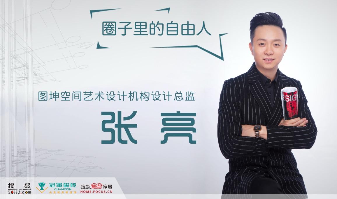 圈子里的自由人――冠军磁砖专访重庆设计师张亮