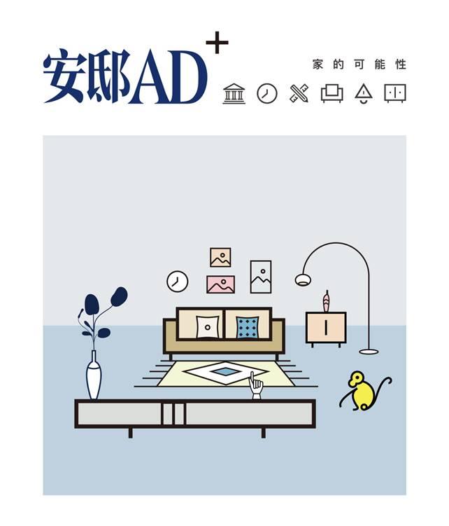 全球顶级家居生活风格媒体《安邸AD》推出电商品牌安邸AD+