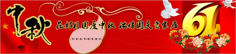 中秋国庆双节临近,跃跃欲试的装修族开始筹备,节假日购买材料和家具的